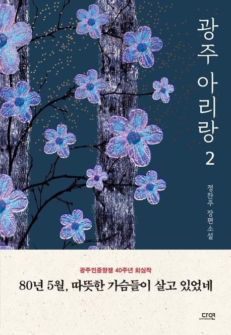 광주 아리랑: 정찬주 장편소설. 2 표지