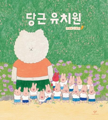 당근 유치원 : 안녕달 그림책