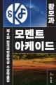 모멘트 아케이드  : 제4회 한국과학문학상 수상작품집