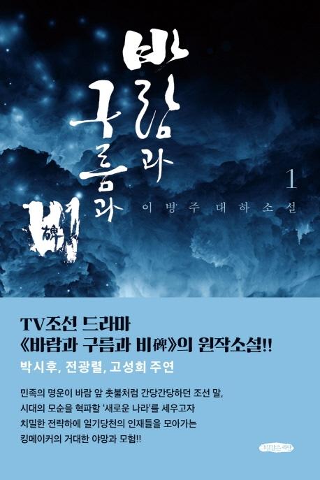 바람과 구름과 비. 1 : 이병주 대하소설 표지