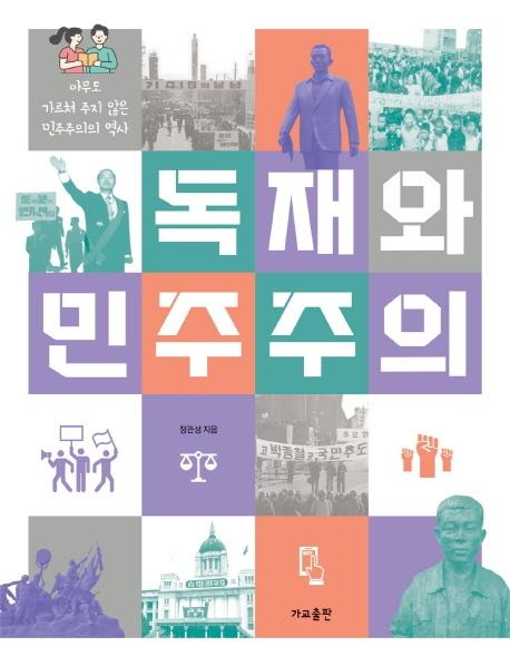독재와 민주주의 : 아무도 가르쳐 주지 않은 민주주의의 역사 표지