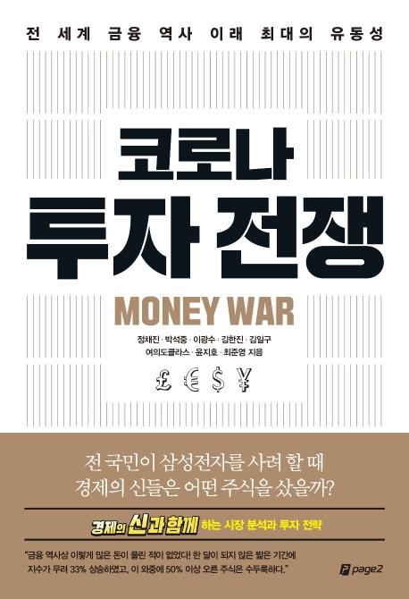 코로나 투자 전쟁: 전 세계 금융 역사 이래 최대의 유동성 표지
