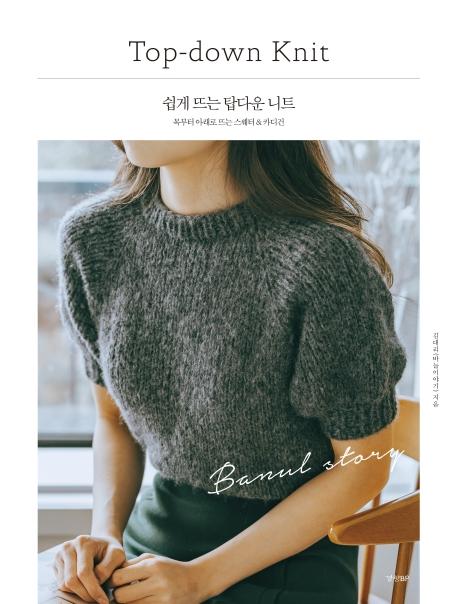 쉽게 뜨는 탑다운 니트= Top-down knit: 목부터 아래로 뜨는 스웨터 & 카디건 표지