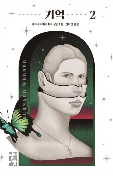 기억 2 : 베르나르 베르베르 장편소설 표지