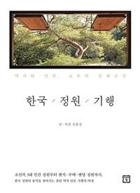 한국/정원/기행 : 역사와 인물, 교유의 문화공간 표지