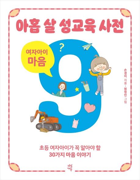아홉 살 성교육 사전 : 여자아이 마음