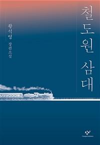 철도원 삼대 : 황석영 장편소설