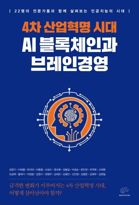 4차 산업혁명 시대 AI 블록체인과 브레인경영: 22명의 전문가들과 함께 살펴보는 인공지능의 시대 표지