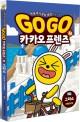 Go Go 카카오프렌즈. 14, 그리스 : 세계 역사 문화 체험 학습만화