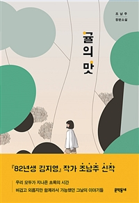귤의 맛: 조남주 장편소설 표지