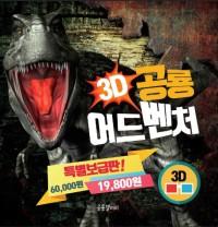 3D 공룡 어드벤처 표지