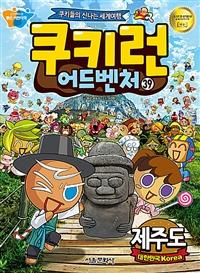 쿠키런 어드벤처. 39, 제주도,대한민국(Korea) : 쿠키들의 신나는 세계여행 표지