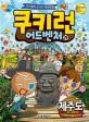 쿠키런 어드벤처. 39 : 쿠키들의 신나는 세계여행, 제주도 (대한민국 Korea)