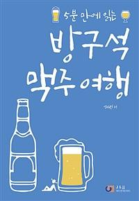 (5분 만에 읽는)방구석 맥주 여행 표지