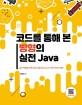 코드를 통해 본 빵형의 실전 Java  : 실무 해결을 위한 실전 실습서 (Java 14 최신 버전 포함)