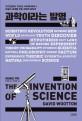 과학이라는 발명 : 1572년에서 1704년 사이에 태어나 오늘의 세계를 만든 과학에 관하여