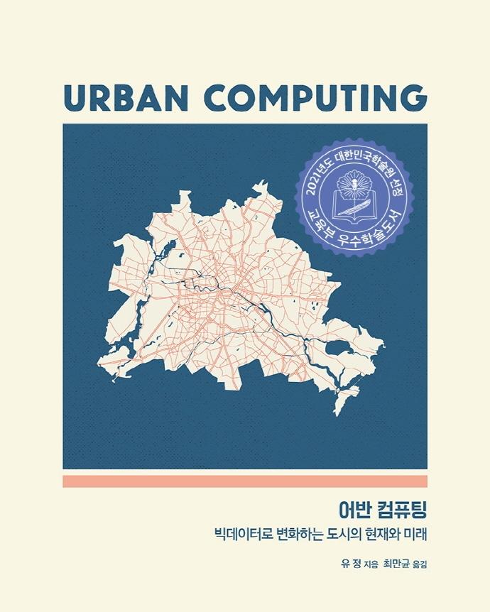 어반 컴퓨팅 : 빅데이터로 변화하는 도시의 현재와 미래 표지