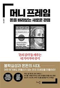 머니 프레임, 돈을 바라보는 새로운 관점 : '돈의 감각'을 깨우는 네 가지 부의 공식 표지
