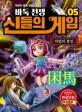 (바둑전쟁)신들의 게임 : 어린이 바둑 학습만화. 05, 마법의 봉인 표지