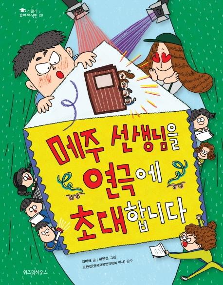 [9월 추천도서] 메주 선생님을 연극에 초대합니다