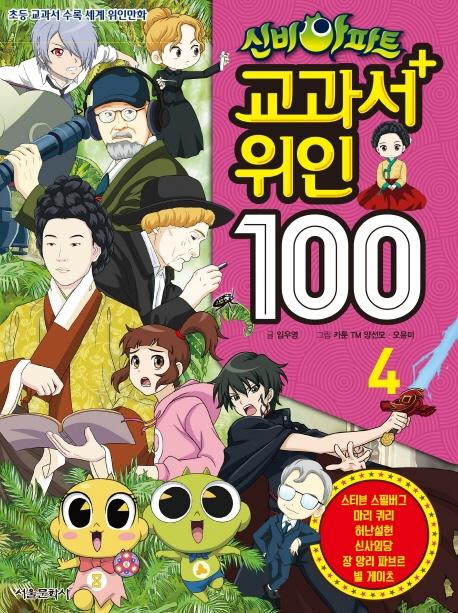 신비아파트 교과서 위인 100. 4: 초등 교과서 수록 세계 위인만화 표지