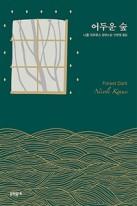 어두운 숲 니콜 크라우스 장편소설