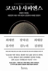 코로나 사피엔스 : 문명의 대전환, 대한민국 대표 석학 6인이 신인류의 미래를 말한다 = Corona sapiens 표지