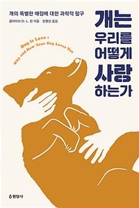 개는 우리를 어떻게 사랑하는가 표지