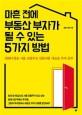 마흔 전에 부동산 부자가 될 수 있는 5가지 방법 : 밀레니얼을 서울 건물주로 만들어줄 새로운 투자 공부