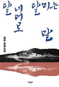 달 너머로 달리는 말 : 김훈 장편소설