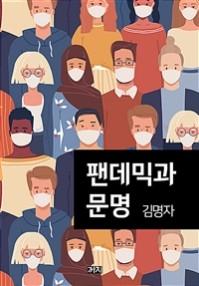 팬데믹과 문명 표지