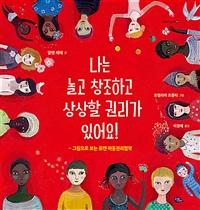 나는 놀고 창조하고 상상할 권리가 있어요! : 그림으로 보는 유엔 아동권리협약