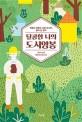 달콤한 나의 도시양봉 : 외롭고 바쁘고 고된 도시인 벌과 눈 맞다 표지
