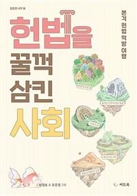 헌법을 꿀꺽 삼킨 사회: 본격 헌법 먹방 여행