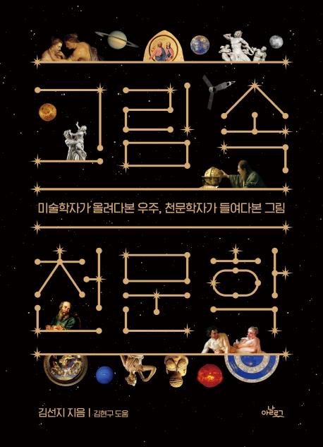 그림 속 천문학 : 미술학자가 올려다본 우주, 천문학자가 들여다본 그림
