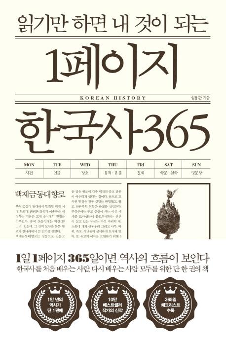 (읽기만 하면 내 것이 되는)1페이지 한국사 365