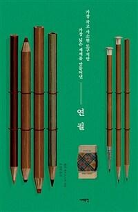 연필: 가장 작고 사소한 도구지만 가장 넓은 세계를 만들어낸 표지