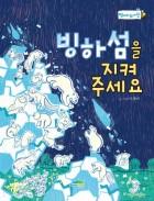 빙하섬을 지켜 주세요병아리 도서관 17