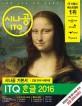 (시나공) ITQ 한글 : 한글 2016 사용자용