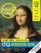 (시나공) ITQ 파워포인트 : 파워포인트 2016 사용자용