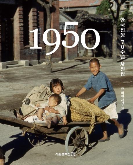 1950: 한국전쟁 70주년 사진집