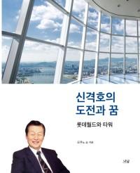 신격호의 도전과 꿈  : 롯데월드와 타워 표지