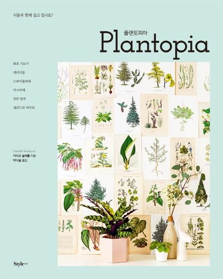 플랜토피아 = Plantopia