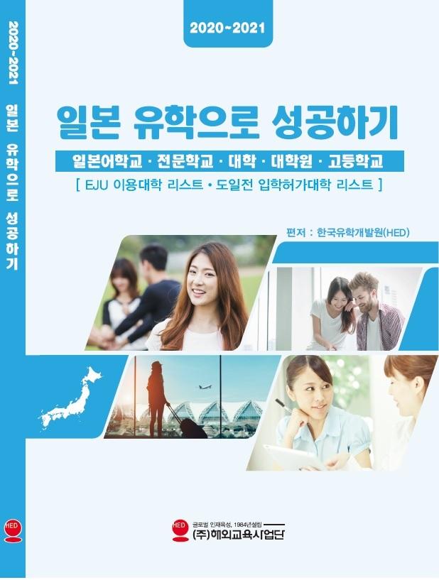 (2020-2021) 일본 유학으로 성공하기
