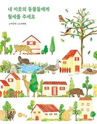 [세종] 내 이웃의 동물들에게 월세를 주세요 / 2021 세종도서 표지