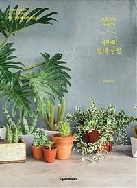 나만의 실내 정원  : 초록으로 물들다 표지