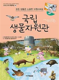 국립생물자원관: 모든 생물은 소중한 자원이에요 표지
