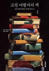 고전 여행자의 책 (삶의 질문에 답하는 동서양 명저 116)