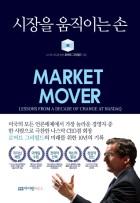 시장을 움직이는 손(반양장) (나스닥 CEO겸 회장 로버트 그리필드의 미래를 위한 10년의 기록)