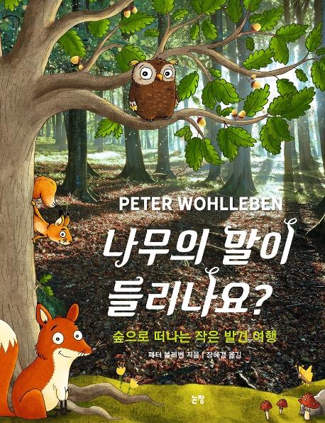 나무의 말이 들리나요? : 숲으로 떠나는 작은 발견 여행